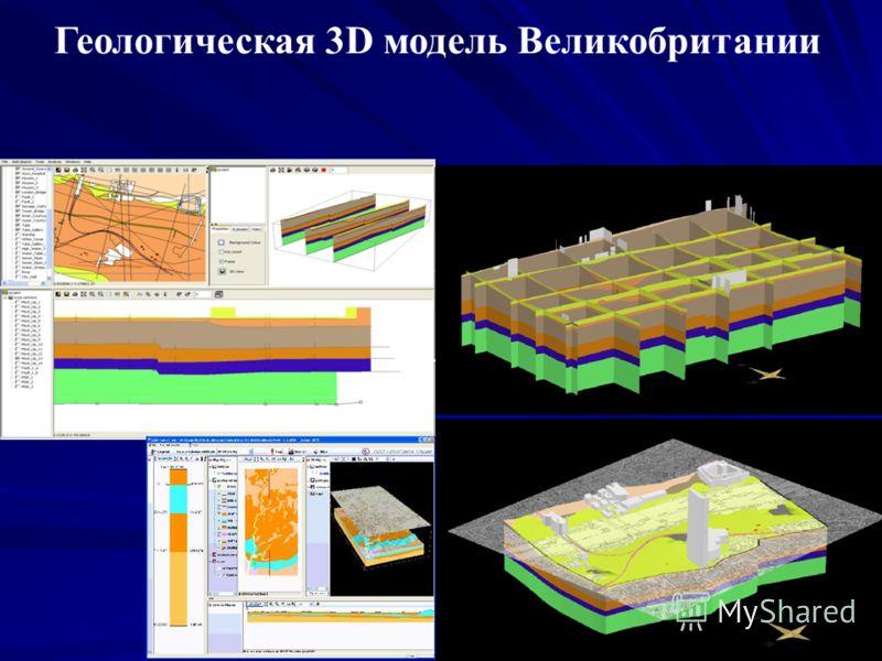 Геологическая 3D модель Великобритании