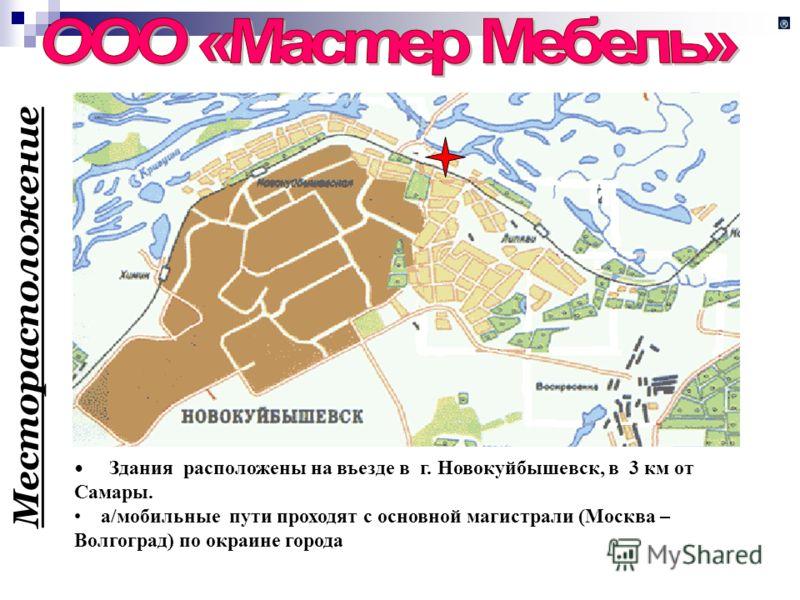Здания расположены на въезде в г. Новокуйбышевск, в 3 км от Самары. а/мобильные пути проходят с основной магистрали (Москва – Волгоград) по окраине города