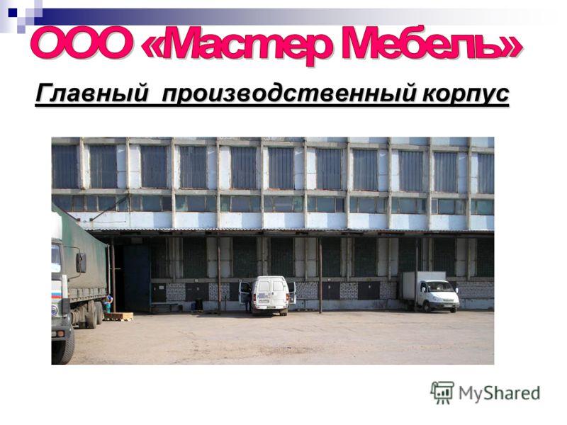 Главный производственный корпус