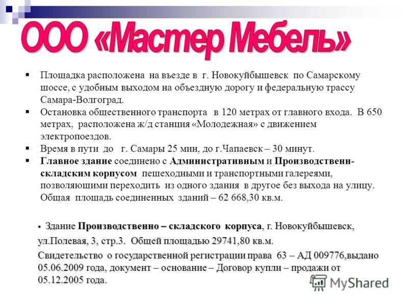 Площадка расположена на въезде в г. Новокуйбышевск по Самарскому шоссе, с удобным выходом на объездную дорогу и федеральную трассу Самара-Волгоград. Остановка общественного транспорта в 120 метрах от главного входа. В 650 метрах, расположена ж/д стан