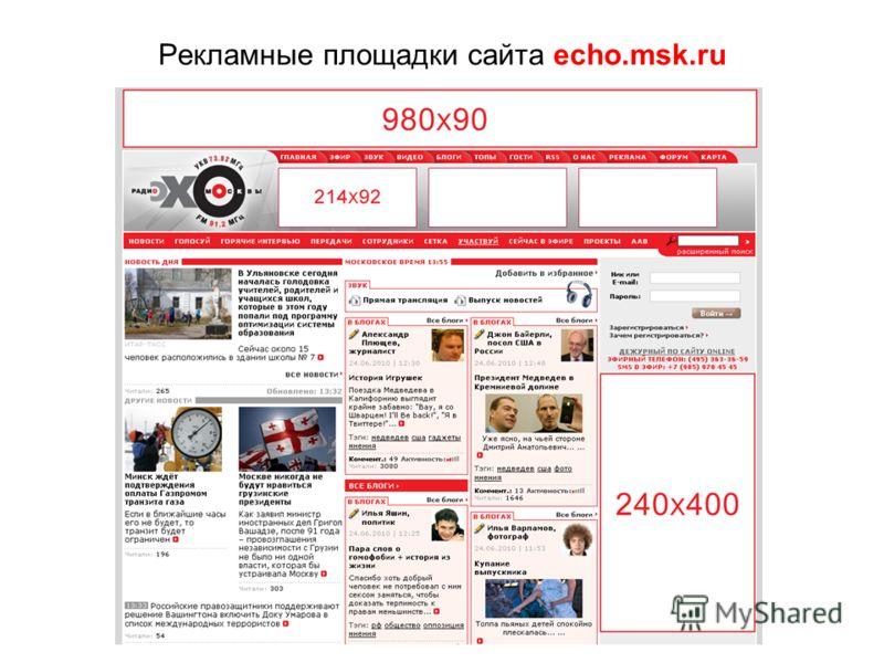 Рекламные площадки сайта echo.msk.ru