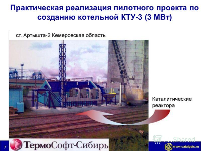 www.catalysis.ru 7 UIC Практическая реализация пилотного проекта по созданию котельной КТУ-3 (3 МВт) 7