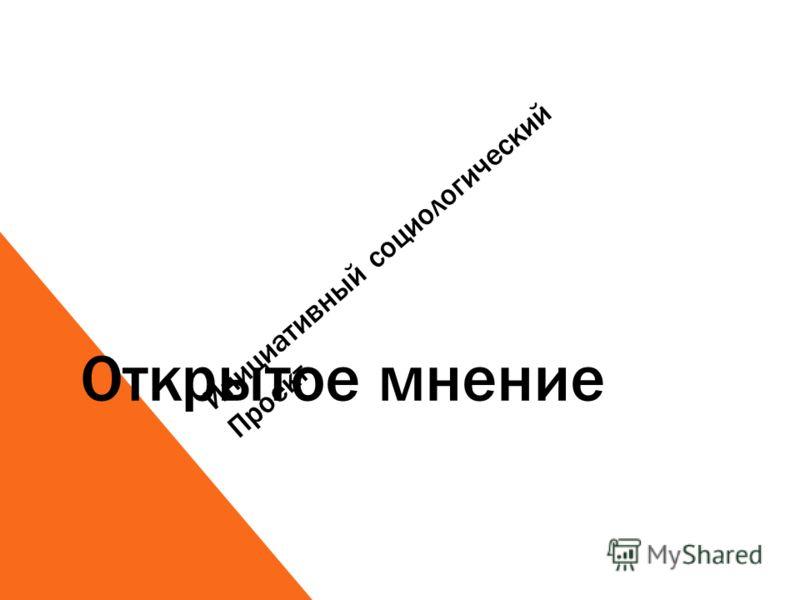Открытое мнение Инициативный социологический Проект