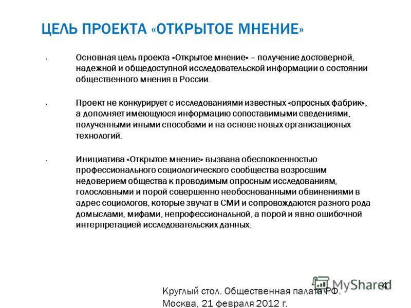 ЦЕЛЬ ПРОЕКТА «ОТКРЫТОЕ МНЕНИЕ» Основная цель проекта «Открытое мнение» – получение достоверной, надежной и общедоступной исследовательской информации о состоянии общественного мнения в России. Проект не конкурирует с исследованиями известных «опросны