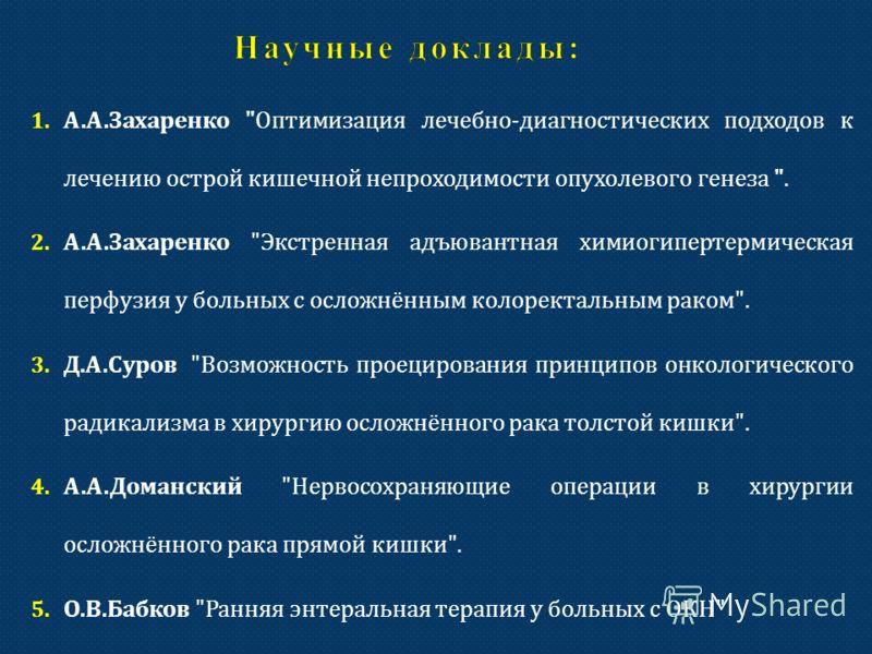 1. А.А.Захаренко