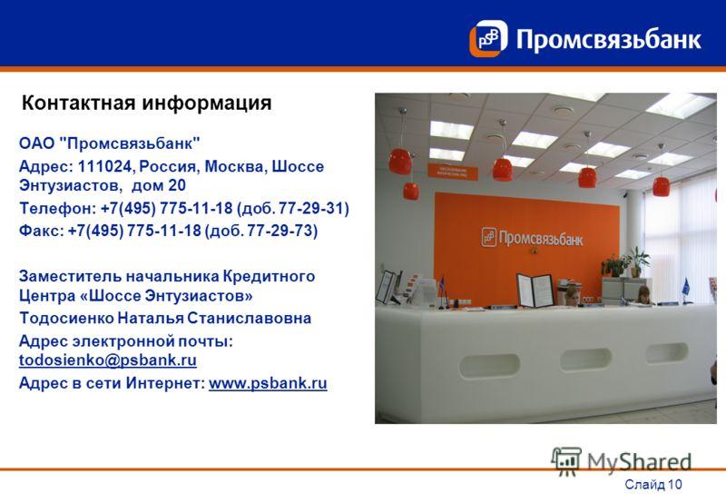 Слайд 10 Контактная информация ОАО