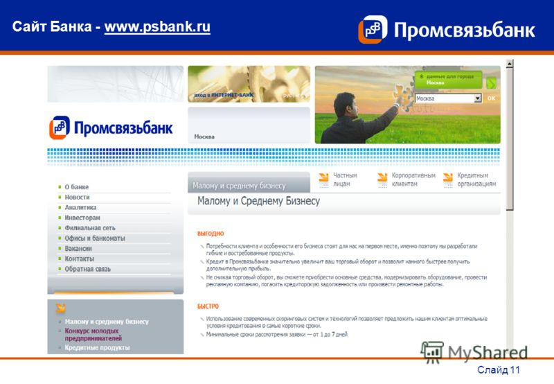 Слайд 11 Сайт Банка - www.psbank.ru