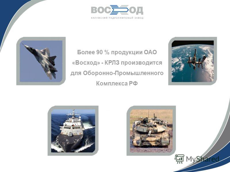 Более 90 % продукции ОАО «Восход» - КРЛЗ производится для Оборонно-Промышленного Комплекса РФ