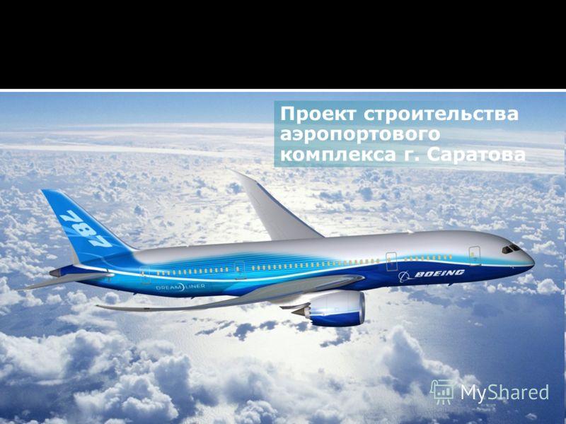 Проект строительства аэропортового комплекса г. Саратова