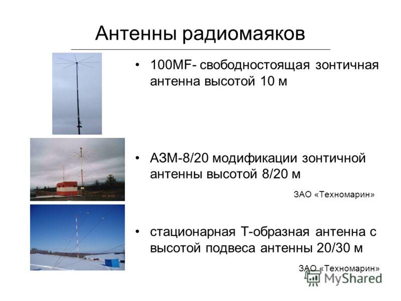 Антенны радиомаяков 100MF- свободностоящая зонтичная антенна высотой 10 м АЗМ-8/20 модификации зонтичной антенны высотой 8/20 м ЗАО «Техномарин» стационарная Т-образная антенна с высотой подвеса антенны 20/30 м ЗАО «Техномарин»