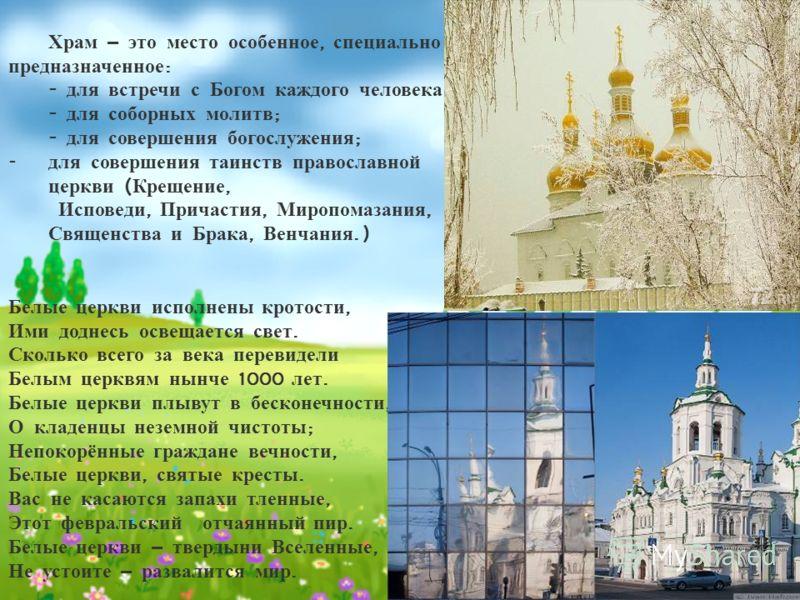 Храм – это место особенное, специально предназначенное : - для встречи с Богом каждого человека ; - для соборных молитв ; - для совершения богослужения ; - для совершения таинств православной церкви ( Крещение, Исповеди, Причастия, Миропомазания, Свя