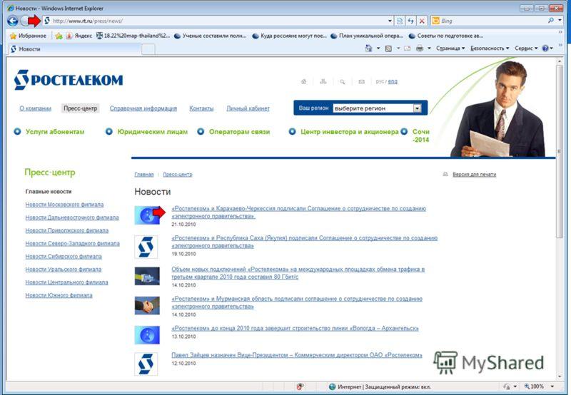 Обзор ИАС «Семантический архив» 3.013