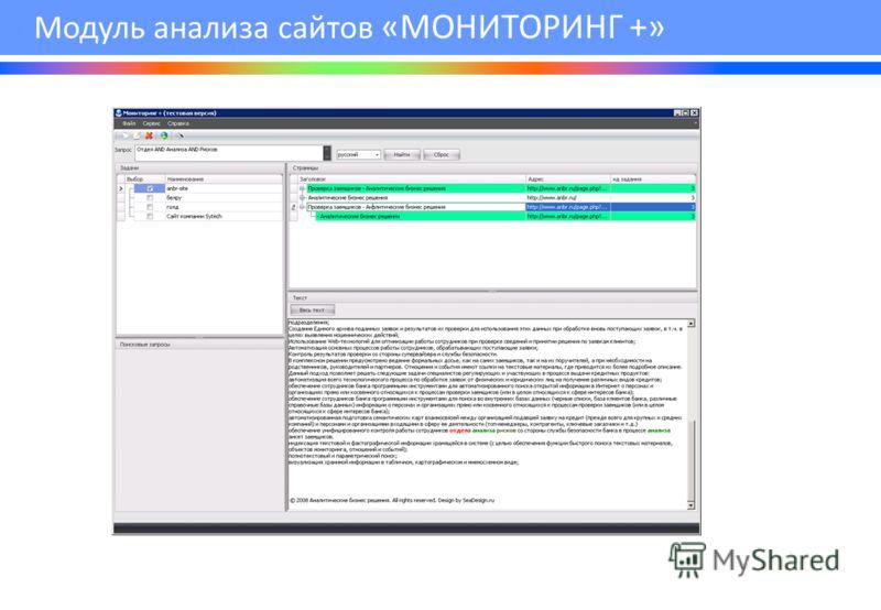 Модуль анализа сайтов «МОНИТОРИНГ +»