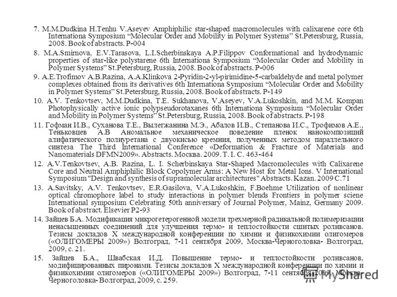 7. M.M.Dudkina H.Tenhu V.Aseyev Amphiphilic star-shaped macromolecules with calixarene core 6th Internationa Symposium Molecular Order and Mobility in Polymer Systems St.Petersburg, Russia, 2008. Book of abstracts. P-004 8. M.A.Smirnova, E.V.Tarasova