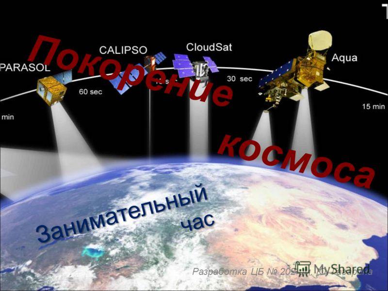 Покорение космоса Занимательный час Разработка ЦБ 202 им. Ю. Гагарина