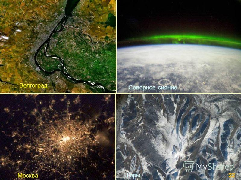 Волгоград Москва Горы… Северное сияние 22
