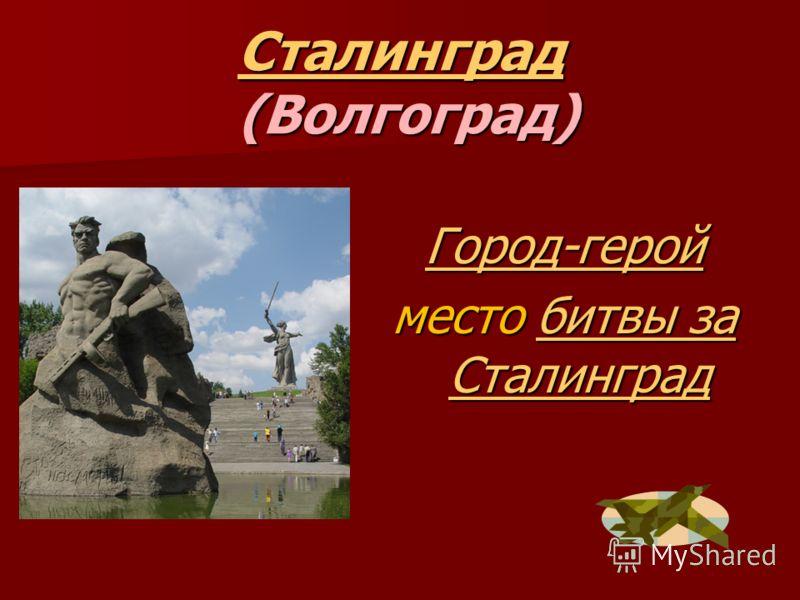 Сталинград Сталинград (Волгоград) Сталинград Город-герой место битвы за Сталинград битвы за Сталинградбитвы за Сталинград