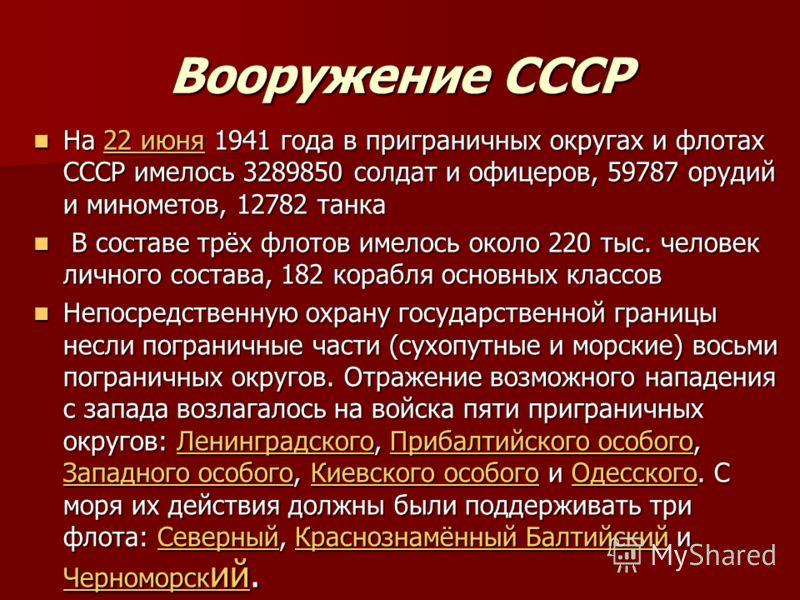 Вооружение СССР На 22 июня 1941 года в приграничных округах и флотах СССР имелось 3289850 солдат и офицеров, 59787 орудий и минометов, 12782 танка На 22 июня 1941 года в приграничных округах и флотах СССР имелось 3289850 солдат и офицеров, 59787 оруд