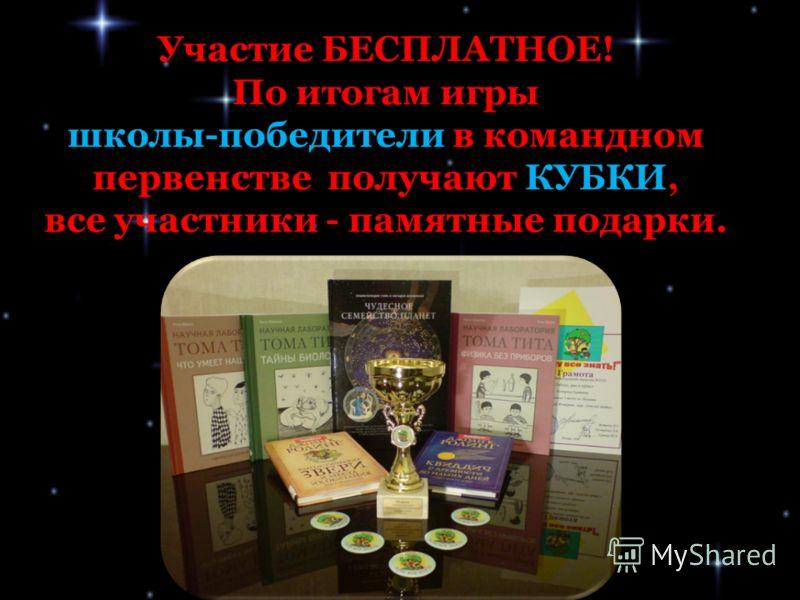 Участие БЕСПЛАТНОЕ! По итогам игры школы-победители в командном первенстве получают КУБКИ, все участники - памятные подарки.