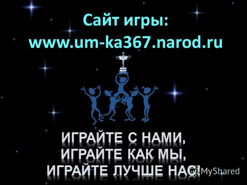 Сайт игры: www.um-ka367.narod.ru