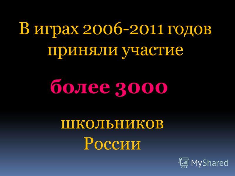В играх 2006-2011 годов приняли участие более 3000 школьников России