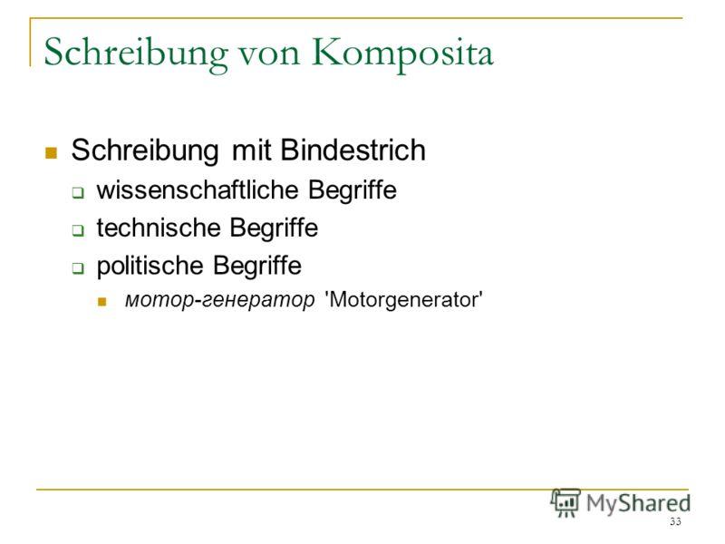 33 Schreibung von Komposita Schreibung mit Bindestrich wissenschaftliche Begriffe technische Begriffe politische Begriffe мотор-генератор 'Motorgenerator'