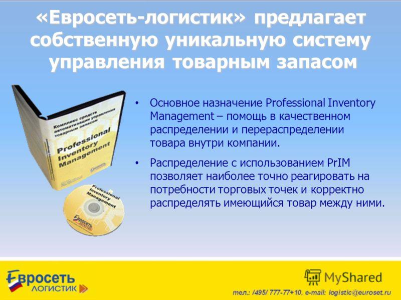 «Евросеть-логистик» предлагает собственную уникальную систему управления товарным запасом Основное назначение Professional Inventory Management – помощь в качественном распределении и перераспределении товара внутри компании. Распределение с использо