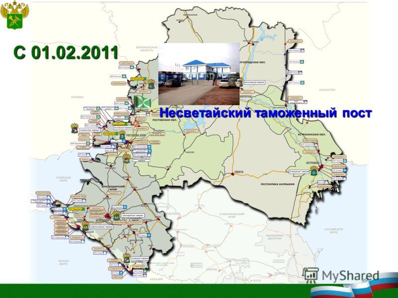 С 01.02.2011 Несветайский таможенный пост