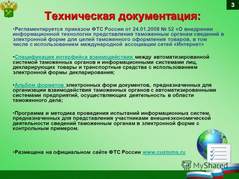 Регламентируется приказом ФТС России от 24.01.2008 52 «О внедрении информационной технологии представления таможенным органам сведений в электронной форме для целей таможенного оформления товаров, в том числе с использованием международной ассоциации
