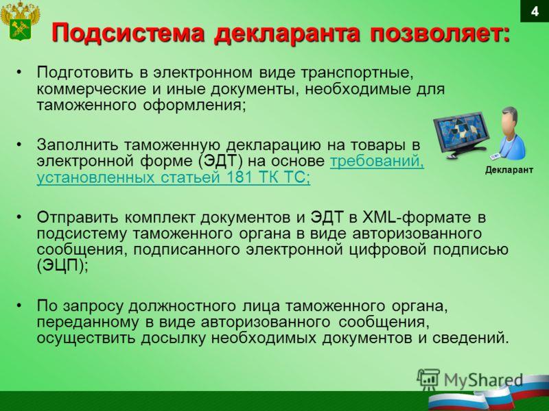 Подготовить в электронном виде транспортные, коммерческие и иные документы, необходимые для таможенного оформления; Заполнить таможенную декларацию на товары в электронной форме (ЭДТ) на основе требований, установленных статьей 181 ТК ТС;требований,