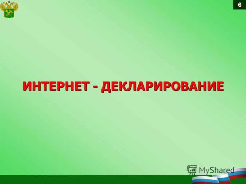 ИНТЕРНЕТ - ДЕКЛАРИРОВАНИЕ 6