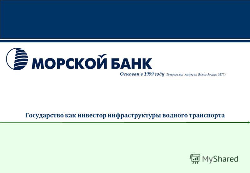 Государство как инвестор инфраструктуры водного транспорта Основан в 1989 году (Генеральная лицензия Банка России 77)