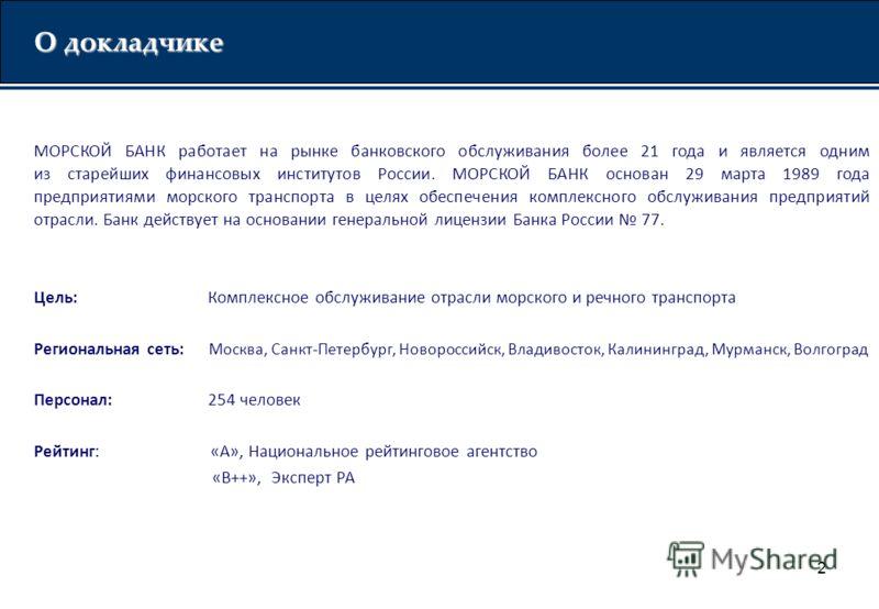 2 МОРСКОЙ БАНК работает на рынке банковского обслуживания более 21 года и является одним из старейших финансовых институтов России. МОРСКОЙ БАНК основан 29 марта 1989 года предприятиями морского транспорта в целях обеспечения комплексного обслуживани
