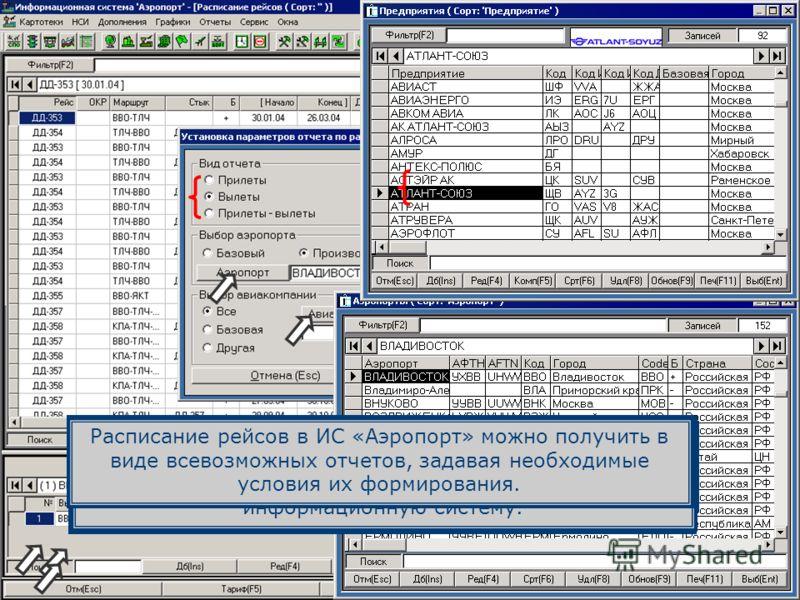 Отдельно, или по групповому признаку, можно сформировать отчет по рейсам, включенным в центральное или местное расписание, а также по международным рейсам. Расписание рейсов можно вывести в отчет, как в местном времени, так и в UTC. При формировании