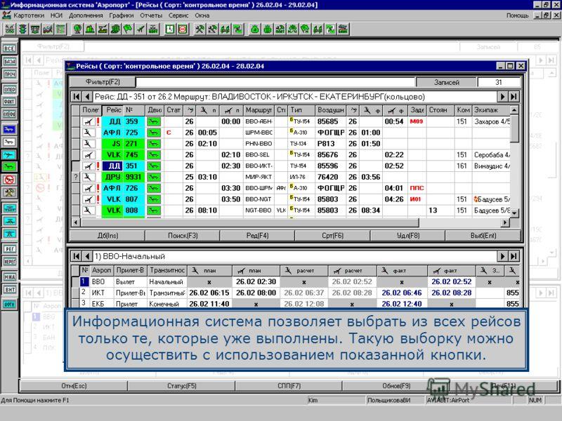 Информационная система позволяет выбрать из всех рейсов только те, которые уже выполнены. Такую выборку можно осуществить с использованием показанной кнопки.