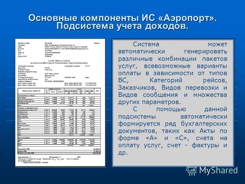 Основные компоненты ИС «Аэропорт». Подсистема учета доходов. Информационная система «Аэропорт» органично связывает Технологические Операции с выставлением счетов за Аэропортовые Услуги. Cистема оплаты может настраиваться и перенастра- иваться в завис