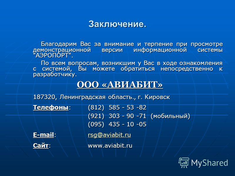 Заключение. Благодарим Вас за внимание и терпение при просмотре демонстрационной версии информационной системы
