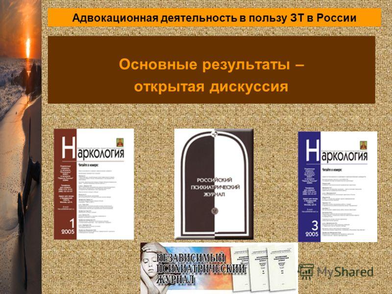 Адвокационная деятельность в пользу ЗТ в России Основные результаты – открытая дискуссия