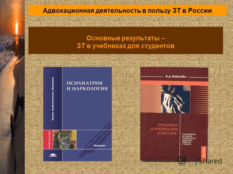 Адвокационная деятельность в пользу ЗТ в России Основные результаты – ЗТ в учебниках для студентов