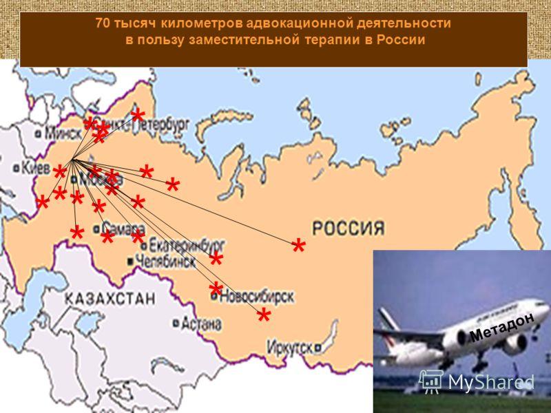 * * * * * * * * * * * * * * * * * * * * * 70 тысяч километров адвокационной деятельности в пользу заместительной терапии в России Метадон *