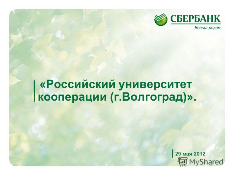 1 «Российский университет кооперации (г.Волгоград)». 29 мая 2012