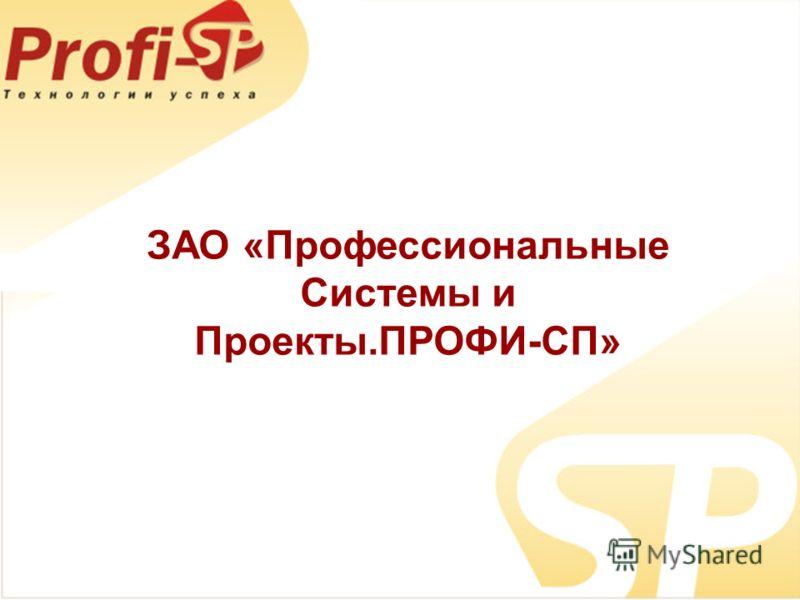 ЗАО «Профессиональные Системы и Проекты.ПРОФИ-СП»