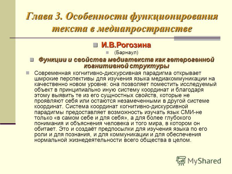 Глава 3. Особенности функционирования текста в медиапространстве И.В.Рогозина И.В.Рогозина (Барнаул) Функции и свойства медиатекста как гетерогенной когнитивной структуры Функции и свойства медиатекста как гетерогенной когнитивной структуры Современн