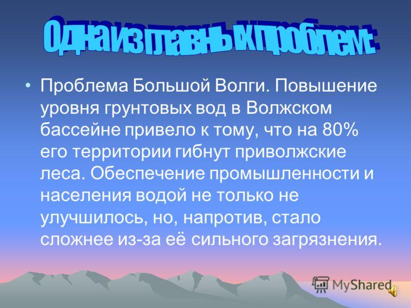 республика Татария, Калмыкия, а также Ульяновская, Самарская, Пензенская, Саратовская, Волгоградская и Астраханская области.