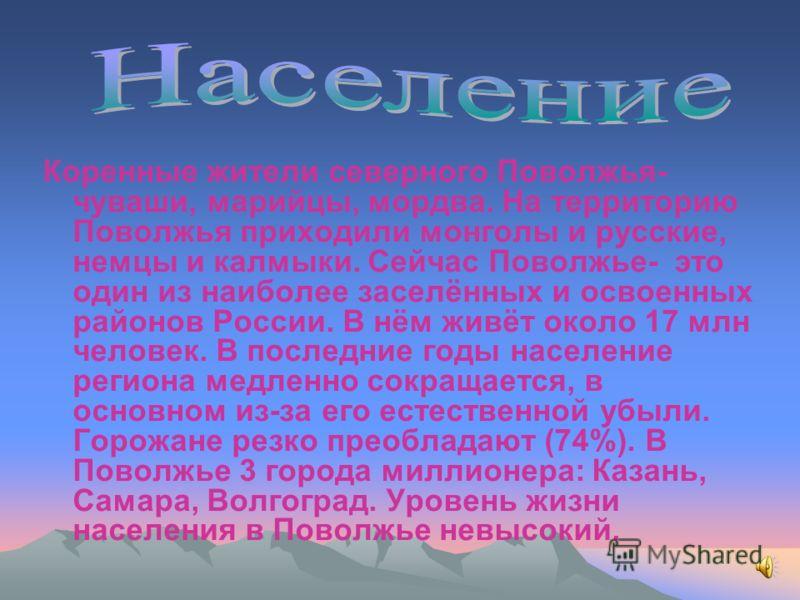Поволжье - это юго - восточная оконечность Русской равнины. Поволжье - самая континентальная и засушливая часть Русской равнины. Животный мир лесов Поволжья сильно пострадал от присутствия человека, но и сейчас он довольно разнообразен. Здесь водятся