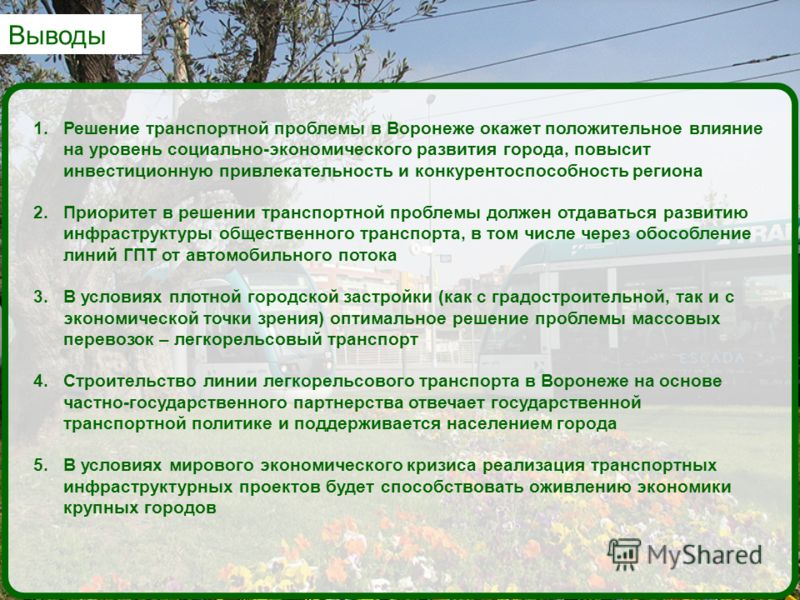 Выводы 1.Решение транспортной проблемы в Воронеже окажет положительное влияние на уровень социально-экономического развития города, повысит инвестиционную привлекательность и конкурентоспособность региона 2.Приоритет в решении транспортной проблемы д