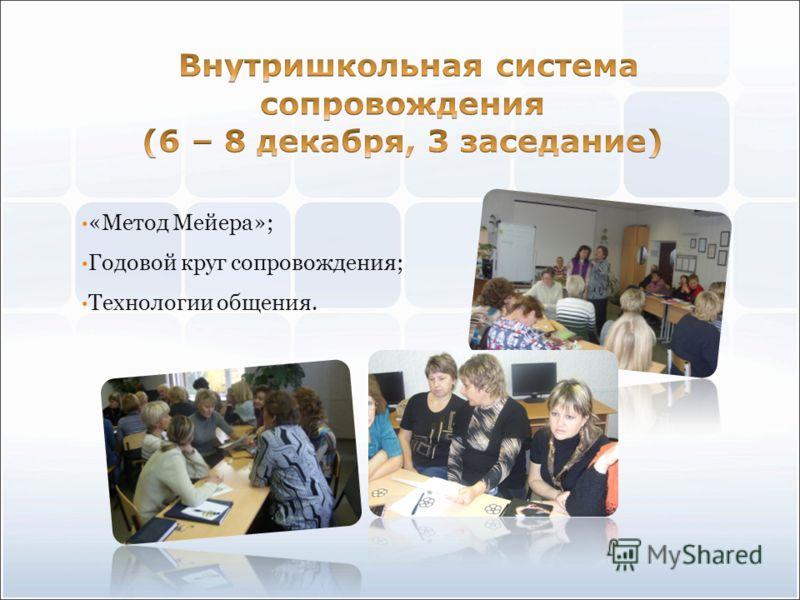 «Метод Мейера»; Годовой круг сопровождения; Технологии общения.
