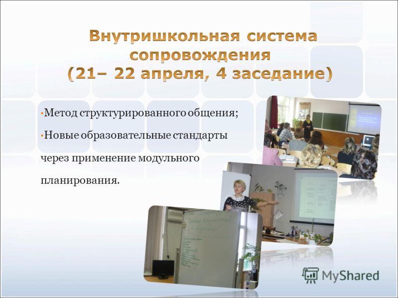 Метод структурированного общения; Новые образовательные стандарты через применение модульного планирования.