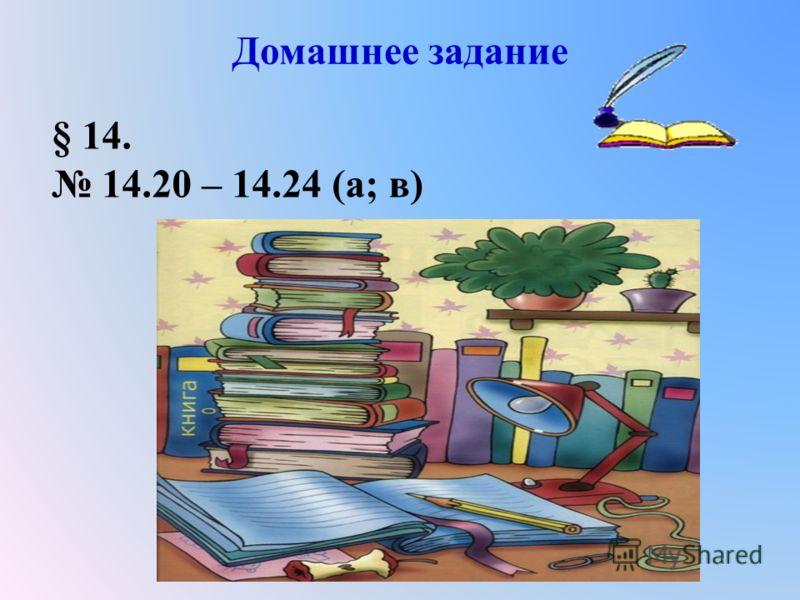Домашнее задание § 14. 14.20 – 14.24 (а; в)