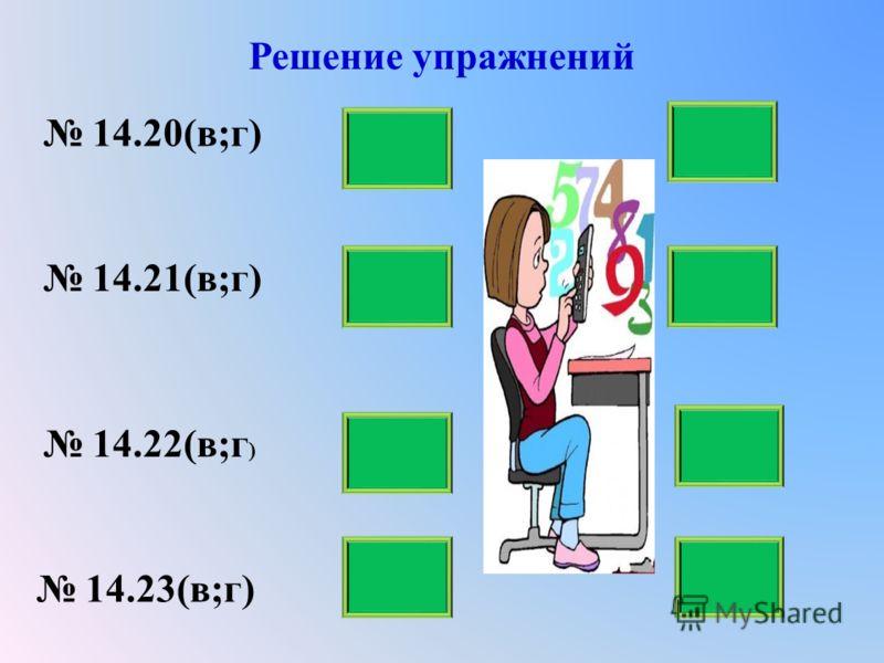 Решение упражнений 14.21(в;г) 14.20(в;г) 14.22(в;г ) 14.23(в;г) 2130 115 1,82,6 1,53